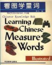 Learn Chinese Measure Words through Pictures, Grammar Book