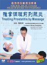 CHINESE MEDICINE MASSAGE CURES DISEASES IN GOOD EFFECTS-Treating Prostatitis by Massage