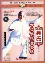 Wu-style Taijiquan Competition Routine