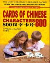 Cards of 800 Chinese Characters & MP3 Disc, Learn MANDARIN
