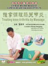CHINESE MEDICINE MASSAGE CURES DISEASES IN GOOD EFFECTS-Treating knee Arthritis by Massage