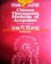 Chinese Therapeutic Methods of Acupoints, Chinese-English