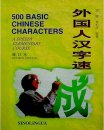 Learn 500 Basic Chinese Characters: A Speedy Elementary Course