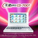 BESTA CD-700+: English - Chinese Electronic Dictionary