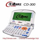 BESTA CD-300: English - Chinese Electronic Dictionary