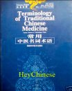Chinese - English Terminology of Traditional Chinese Medicine