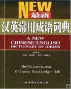 A New Chinese-English Dictionary of Idioms, Learn MANDARIN