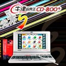 BESTA CD-800+: English - Chinese Electronic Dictionary