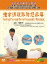 CHINESE MEDICINE MASSAGE CURES DISEASES IN GOOD EFFECTS-Treating Peroneal Nerve Paralysis by Massage