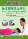 CHINESE MEDICINE MASSAGE CURES DISEASES IN GOOD EFFECTS-Treating Chronic Pharyngitis by Massage