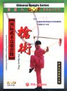 International Wushu Competition Routines---- The Spear Play