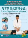 CHINESE MEDICINE MASSAGE CURES DISEASES IN GOOD EFFECTS-Treating Fatigue Syndrome by Massage